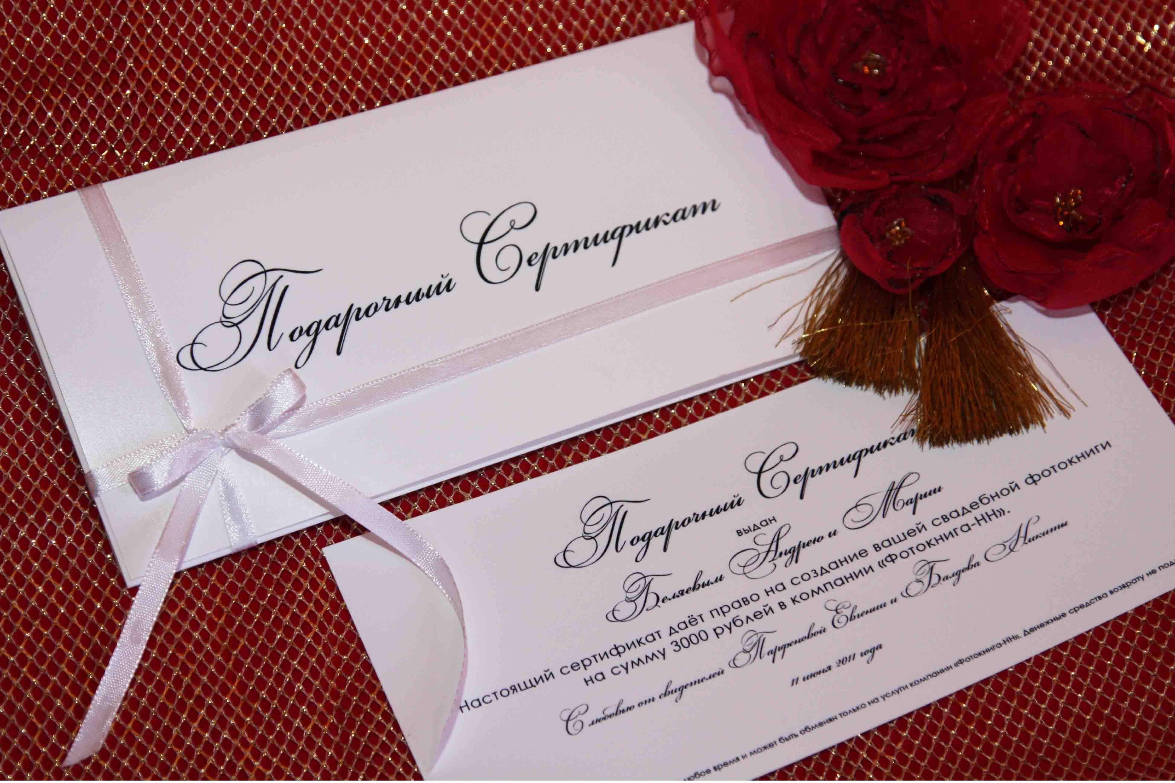 Сертификаты подарочные образец своими руками 864